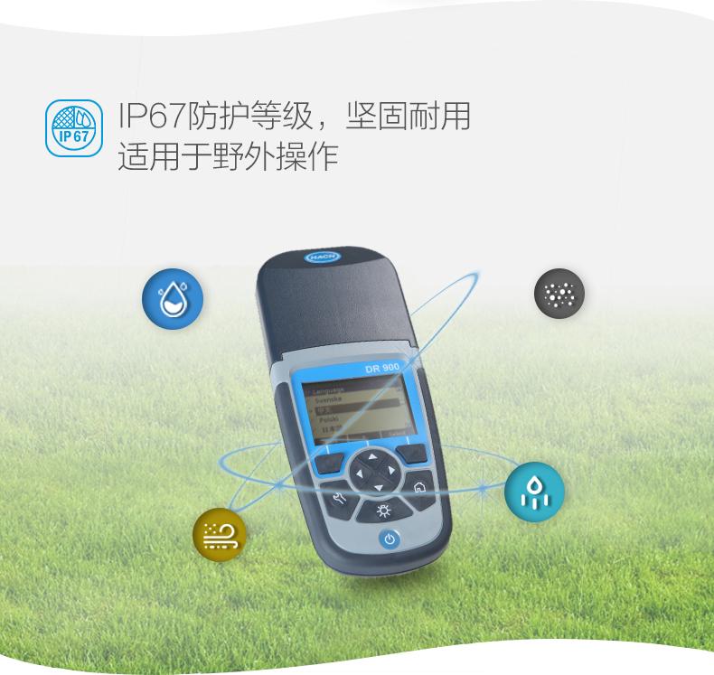 DR900光电比色计IP67防护等级