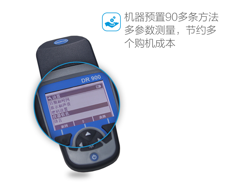 DR900光电比色计内置90条测量程序
