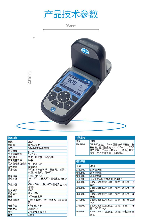 DR900光电比色计技术参数