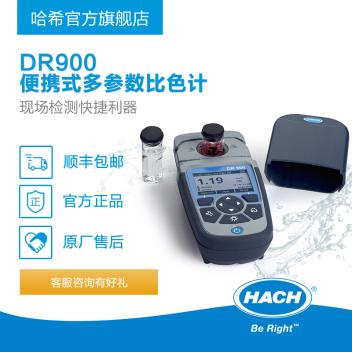 哈希DR900便携式光电比色计