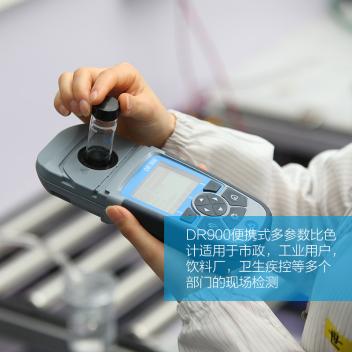 DR900 比色计,哈希中国