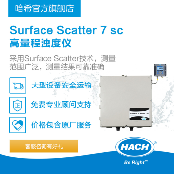 Surface Scatter 7 sc 高量程浊度仪