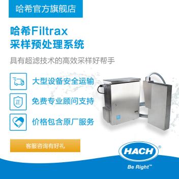 Filtrax采样预处理系统