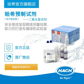 2242300-CN-二氧化氯-氯酚红法 PP 量程:0.01-1.00mg/L