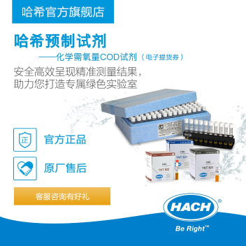 COD标准检测水质监测预制条码试剂系列(危化品)