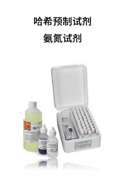 哈希HACH预制试剂-氨氮试剂