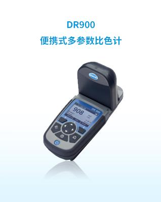 哈希HACH水质检测仪器-DRB900光电比色计