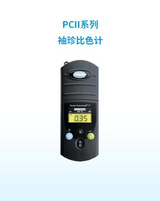 哈希HACH水质检测仪器-PCII便携式余氯比色计