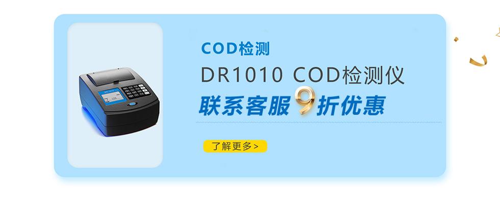 DR1010 COD检测仪