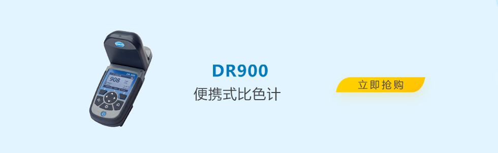DR900便携式比色计