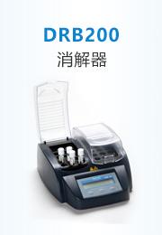 哈希HACH水质检测仪器-DRB200消解仪